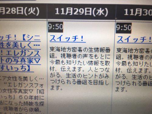 テレビ スイッチ 東海