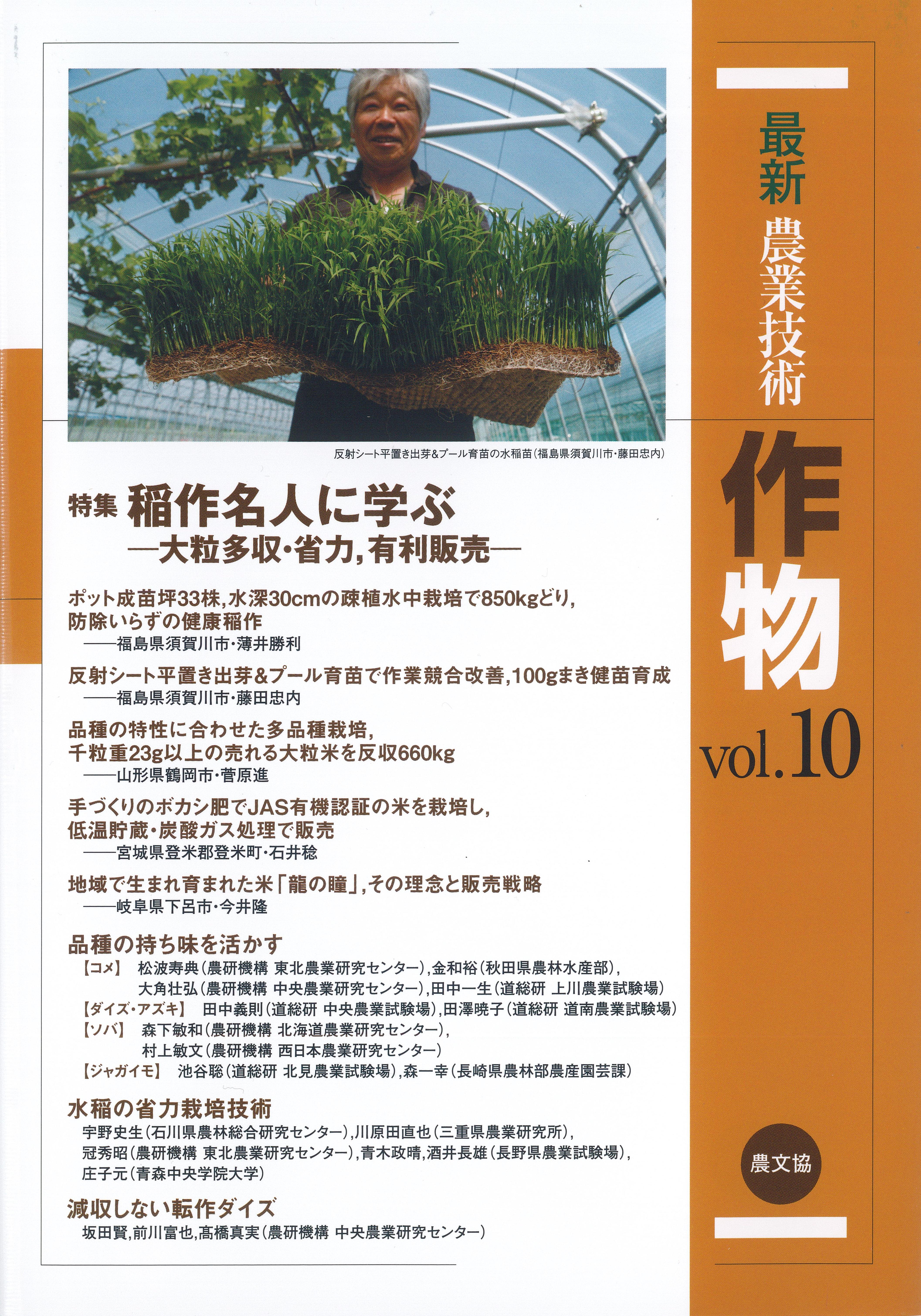 作物vol.10-top
