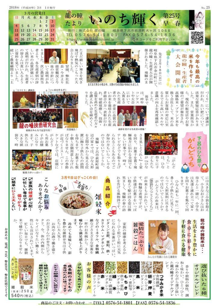 消費者News025(1000×1415)