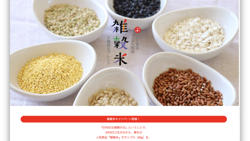 雑穀米キャンペーン開催!