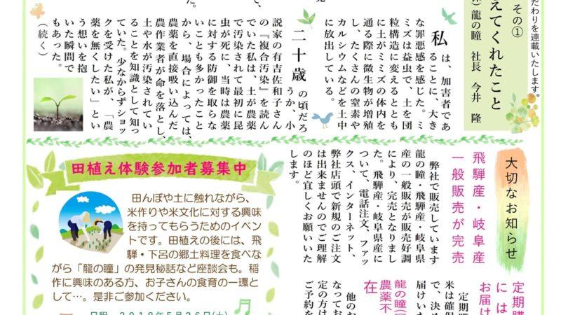 いのち輝く No.27(薫風)