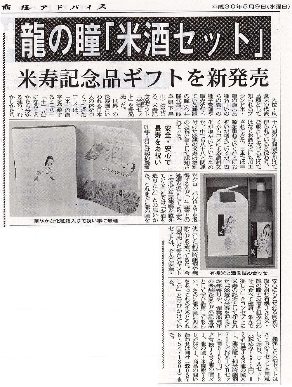 商経アドバイス 2018年5月9日掲...