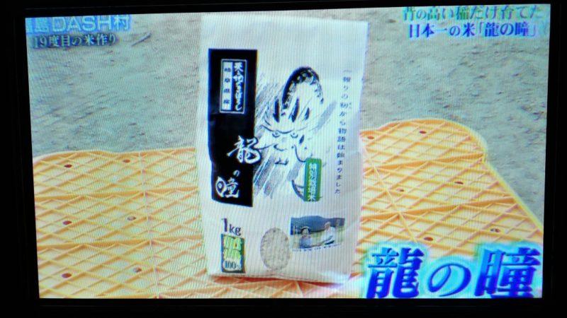 日本テレビ系列「ザ!鉄腕!DASH!!」にて取り上げられました。