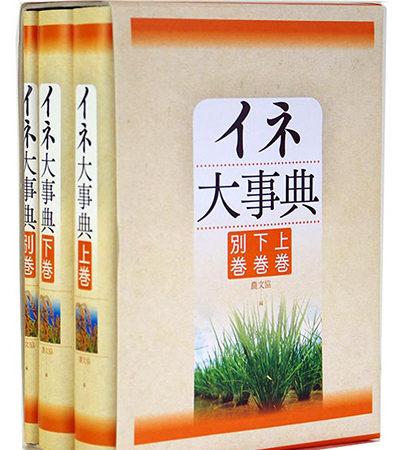 農村文化協会|イネ大辞典に掲載されました。