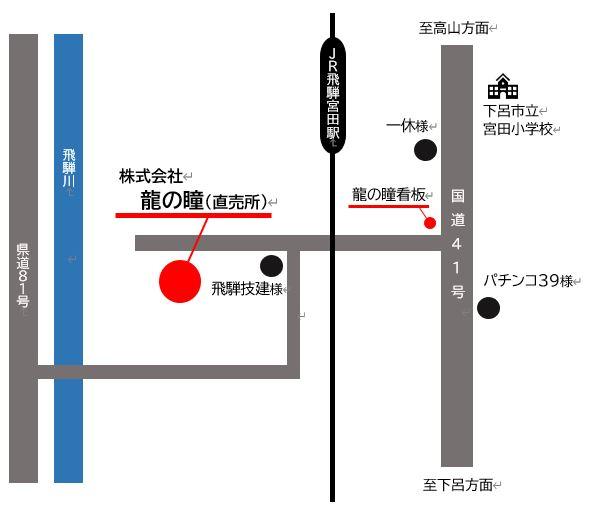 龍の瞳 店舗所在地図