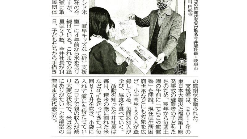 岐阜新聞|子供支援の米に感謝状