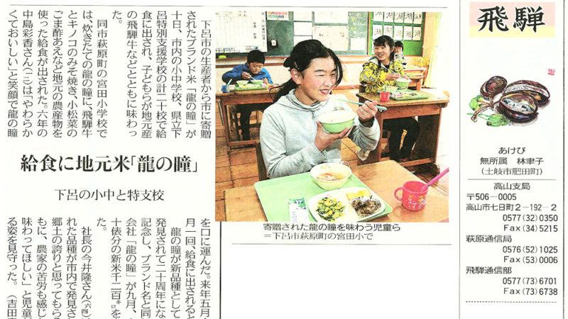 中日新聞|給食に地元米「龍の瞳」