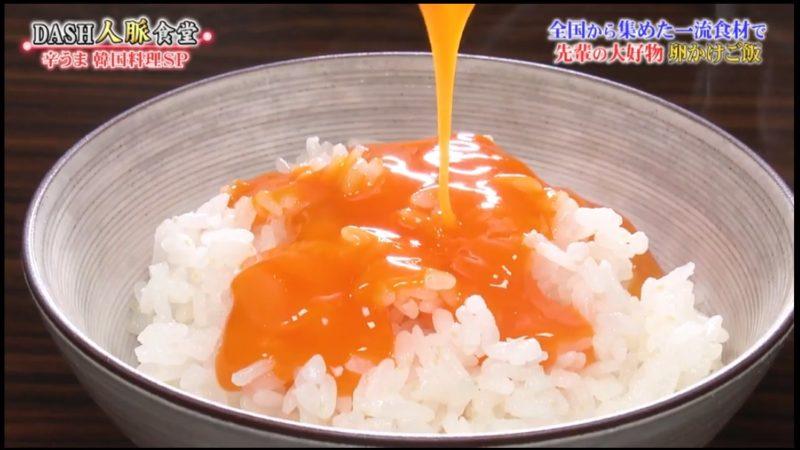 日本テレビ|鉄腕DASH!「人脈食堂」にて取り上げられました