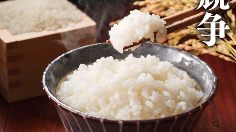 書籍│ブランド米開発競争-美味いコメ作りの舞台裏に取り上げられました。