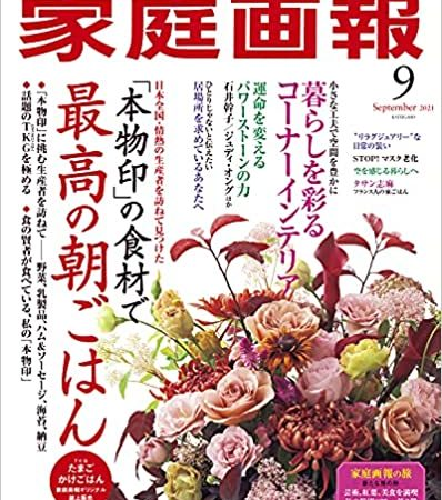 世界文化社 家庭画報9月号に取り上げられました