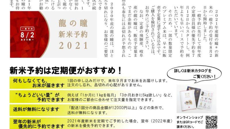 いのち輝く2021年8月号